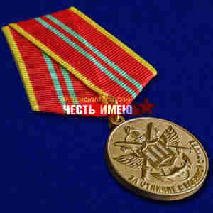 """Медаль МЧС """"За отличие в военной службе"""" 2 степени"""