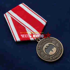 Медаль За службу в спецназе (Родина Мужество Честь Слава)