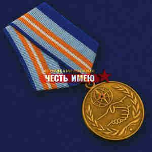 Медаль «За содружество во имя спасения» МЧС России