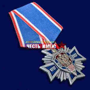 Медаль крест 100 лет ВЧК-КГБ-ФСБ