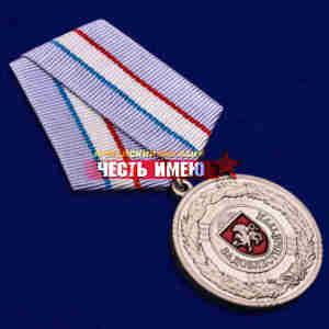 Медаль Крыма За доблестный труд