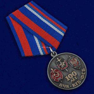 """Медаль """"100 лет ФСБ"""" Союз ветеранов Госбезопасности"""