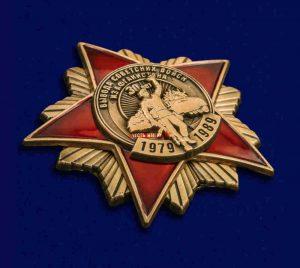 Нагрудный знак металлический - 30 лет вывода советских войск из Афганистана - на закрутке