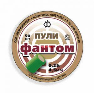 """Пули """"Фантом"""" (50 шт) кал. 4,5мм для пневматического оружия"""
