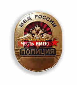 Нагрудный знак металлический МВД РОССИЯ ПОЛИЦИЯ