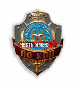 Нагрудный знак металлический ПОМОЩНИК ДЕЖУРНОГО ПО КПП