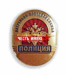 Нагрудный знак металлический ПАТРУЛЬНО ПОСТОВАЯ СЛУЖБА, ПОЛИЦИЯ