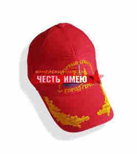 Бейсболка вышитая, красная ЛЕГЕНДАРНЫЙ СЕВАСТОПОЛЬ. ГОРОД-ГЕРОЙ