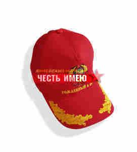 Бейсболка вышитая, красная РОЖДЁННЫЙ В СССР. Герб СССР
