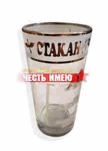 Стакан стеклянный матовый СТАКАН АВИАТОРА