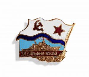 Значок металлический за дальний поход. (СССР)