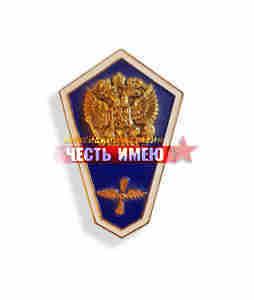 """Значок металлический """"гробик"""", средне авиационно-техническое образование"""