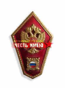"""Значок металлический """"гробик"""", средняя школа милиции. (красный)"""