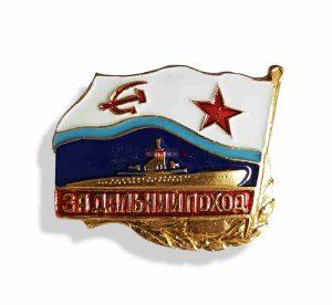 Значок металлический за дальний поход. подводная лодка. (СССР)