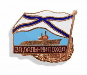 Значок металлический за дальний поход, андреевский флаг, подводная лодка. (латунь)