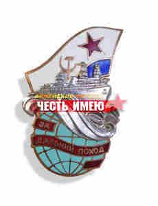 Значок металлический за дальний поход, флаг ВМФ СССР, земной шар
