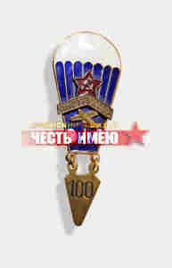 """Значок металлический ПАРАШЮТИСТ - ИНСТРУКТОР с подвеской """"100"""""""