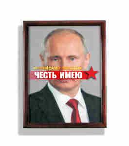 Портрет Путин В.В. в рамке.