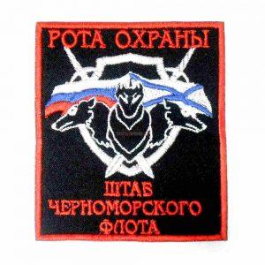 Шеврон Вышитый Красный, Рота Охраны Штаба ЧФ