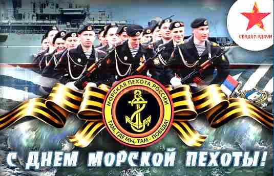 День Морской Пехоты.