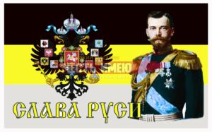Флаг Слава Руси (Николай II на фоне флага Рос.империи с гербом)