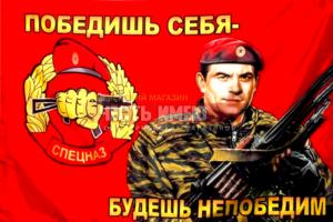 Флаг Инженерные Войска, Россия (неуставной)