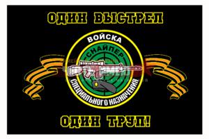 Флаг Войска Спецназ (Снайпер Один выстрел Один труп!)