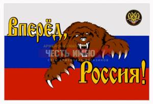 Флаг Военная Разведка Вооружённые Силы РФ (выше нас только звёзды)