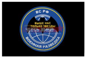ФЛАГ МПС (белое поле, флаг РФ, эмблема МПС)