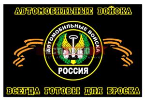 Флаг Автомобильные Войска (Всегда готовы для броска)